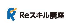 Re:スキル講座